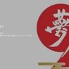 夢、実現⑨!!2018/8/10(夢リスト56・自分のホームページを作る)