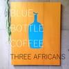 ブルーボトルコーヒーの「スリー・アフリカンズ」を飲んでみた。