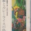 『象とカレーライスの島』(あかね紀行文学・1)読了