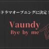"""【Vaundy】新曲""""Bye by me""""のMV公開&配信開始!!ドラマ「捨ててよ、安達さん。」OPテーマ"""