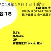 本日! #原宿リシュー にて #忘年会 !