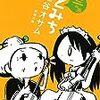 『いとみち 三の糸』越谷オサム(新潮文庫)