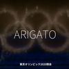 1379食目「ARIGATO」東京オリンピック2020閉会