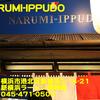 NARUMI-IPPUDO~2014年11月15杯目~
