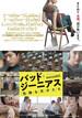 映画感想 - バッド・ジーニアス 危険な天才たち(2017)