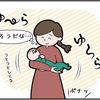 【育児まんが】山椒成長レポート【35】妨害しているのは…