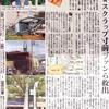 【雑記】にしきた公園の時計塔復活・除幕式に関して新聞記事掲載(朝日新聞)【ハルヒ・西宮、2014年6月15日】