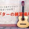 クラシックギターの練習場所まとめ