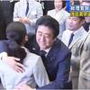 橋本聖子が浅田真央に安倍首相とのハグ強要!ハグ瞬間の動画