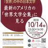 「世界」の中の日本文学――最新のアメリカの「世界文学全集」に見る