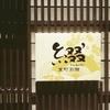 綴(つづり)・京都'室町別館・幸せのハンバーグ