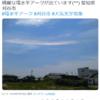 【レア現象】近畿・四国地方では『環水平アーク』が見られた模様!名古屋では『ハロ現象』とのコラボも!ただ、環水平アークは巨大地震の前兆という説もある!大阪府北部では27日12時台にM2.4の地震&地鳴りの報告も!!