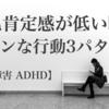 自己肯定感が低い時のサインな行動3パターン【発達障害 ADHD】