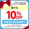 ヤフーショッピング/PayPayモール全商品に使える10%OFFクーポン配布!最大20%還元も実施中。