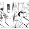 漫画「くまみこ」6巻を読みました