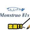 【ツララ】スピニングタックルでキャロなどしたい方にオススメのロッド「モンストロ81S」通販サイト入荷!