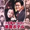 大林宣彦監督作品「三毛猫ホームズの黄昏ホテル(1998)」雑感