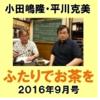 「ふたりでお茶を」2016年9月号