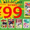【ブッダくんフェア】開催中!なんと今木商事の電子書籍オール99円!