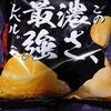 直球・カルビーポテトチップス[極濃]/チェダーチーズ