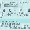 マリンライナー38号 普通列車用グリーン券【チケットレス特急券・グリーン券】