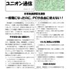 熊本教育ネットワークユニオン機関紙「ユニオン通信」2021年7月10日号をお届けします