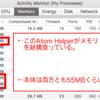 SublimeText3はCPU・メモリ共にほとんど食わない。一方でAtomは…orz(検証)