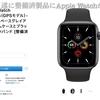 【超お得なApple Watchが大量放出】速報!!日本国内のApple Storeで整備済み品Apple Watchの取り扱いがスタート!!!!