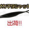 【DEPS】シーズン真っ只中!スティックワーム「サカマタシャッド」通販入荷!