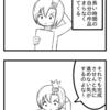 【4コマ】漫画を完成させる苦労