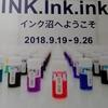 銀座 伊東屋本店で「インク沼へようこそ」がで開催中! 2018年9月19日(水)~26日(水)