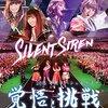 「Silent Siren LIVE TOUR 2016 SのためにSをねらえ!そしてすべてがSになる」岩手・山形レポート