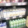 オート(麦)ミルクを飲んだ感想。牛乳の代替品としてOKだが、原材料名が気になる。