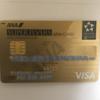 SFCカードを受取ました。