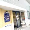 浦和の大人気病院