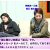 ★49団結目『山形県から素敵なゲストが登場!?』【一致団結 浦井の1000人TV】