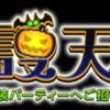 【FF14】守護天節と奇妙な宴!おばけのミニオンを手に入れよう!