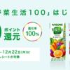 12/7更新【レシポ改悪】カゴメ祭再び!カゴメ 野菜生活100が100%還元で1,188マイル!
