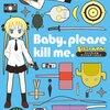 「キルミーベイベーファンブック&アンソロジー」キルミーの世界は、人が死ぬ世界の上澄みだ。