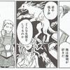 「ダンジョン飯」 1~3巻 感想