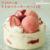 『小島屋乳牛製菓 新宿Kojimaya』のアイスケーキストロベリーチーズパイ♪
