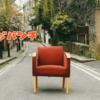 新品の家具の高揚感