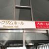 ももクロジャパンツアー「青春」@香川