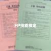 2級FP技能検定試験を受験して来ました