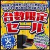 【台数限定】Frontier セール開始!RTX2060搭載PCは14万円台!RTX2070搭載PCは17万円台!