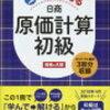 ≪商工会議所検定≫ 日商原価計算初級!! 出願!!