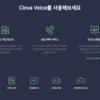 DNN以上の高品質音声合成!?新技術NESを利用したClova Voiceの破壊力!