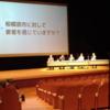 シビックプライド醸成 シンポジウム「さがみはらファン倍増大作戦」開催報告!