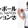 漫画【フットボールネーション】1巻目