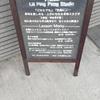 【卓球・大会結果】Liliリーグ、SHリーグのダブルヘッダーは2大会とも3勝1敗入賞ならず(ー_ー;)